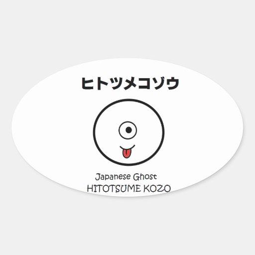 Japanese Kawaii Ghost Hitotsume Kozo EYE Yokai Fun Oval Sticker