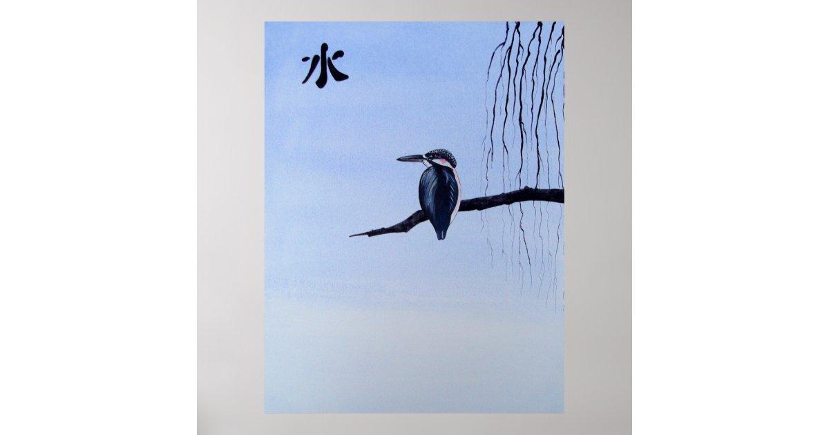Japanese kawasemi kingfisher feng shui water poster zazzle for Posters feng shui