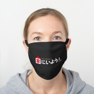 Japanese language - Stay Home - Black Cotton Face Mask
