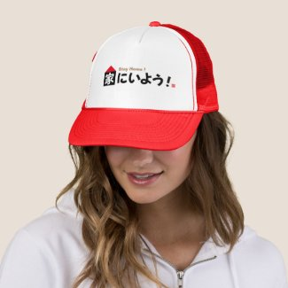 Japanese language - Stay Home - Trucker Hat