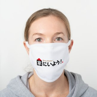 Japanese language - Stay Home - White Cotton Face Mask