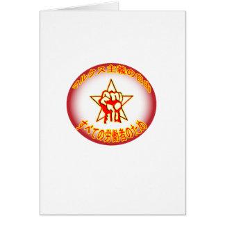 Japanese Marxist Freedom Logo Greeting Card