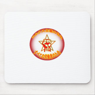 Japanese Marxist Freedom Logo Mousepad