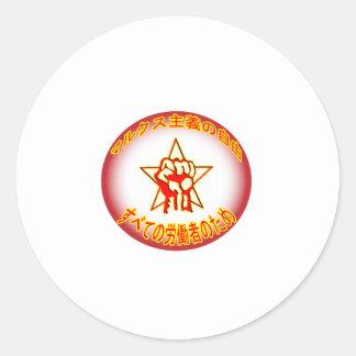Japanese Marxist Freedom Logo Sticker