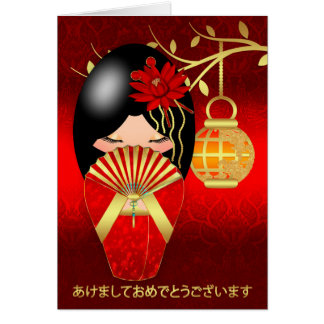 Japanese New Year Kokeshi Greeting Card