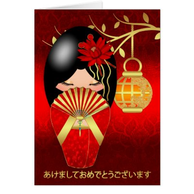 New year greetings japanese selol ink new year greetings japanese m4hsunfo