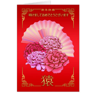 Japanese New Year, with Peony, and fans, Card