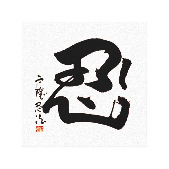 Japanese NIN Kanji Wall Art  sc 1 st  Zazzle & Japanese NIN Kanji Wall Art | Zazzle.com