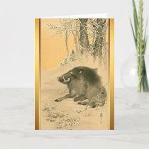 Japanese Painting Pig Boar Year Zodiac Birthday GC Holiday Card