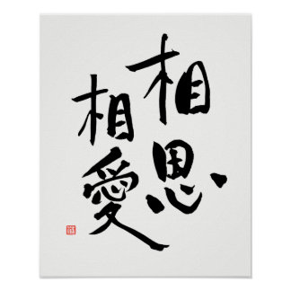 Japanese Proverb Romantic Kanji Love Quote Poster