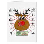 Japanese Rudolph Reindeer worn Greeting Cards