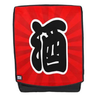 Japanese Sake (Rice Wine) Kanji Backpack