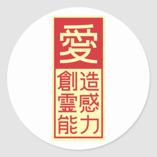 Japanese Sign - Red Classic Round Sticker
