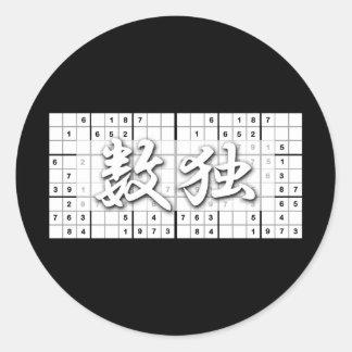 Japanese Sudoku Classic Round Sticker