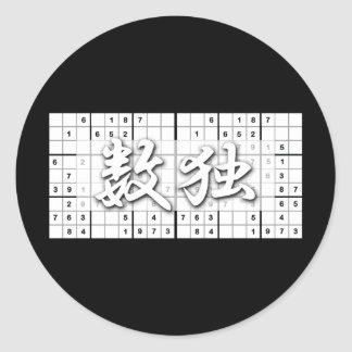 Japanese Sudoku Round Sticker