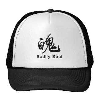 Japanese symbol for bodily soul text graphics trucker hat