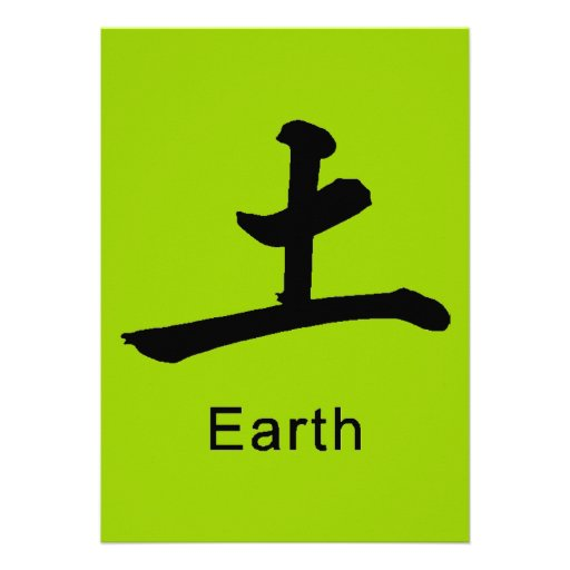 Japanese symbol for earth causes environment personalized announcements