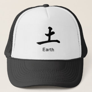 Japanese symbol for earth causes environment trucker hat
