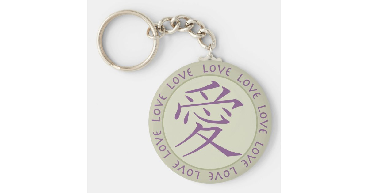 Japanese Symbol For Love On Keychain Zazzle