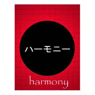 Japanese Symbols Harmony Postcard