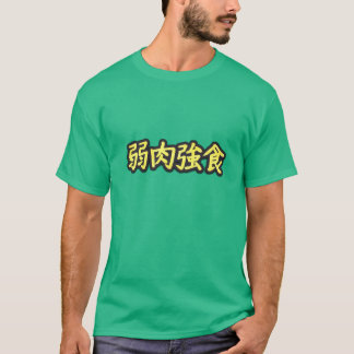 "Japanese t-shirt ""Survival of the fittest"""