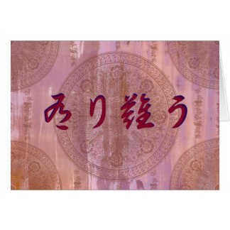 Japanese thank you card