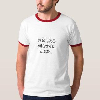Japanese translation:Money is nothing without you. Tshirts