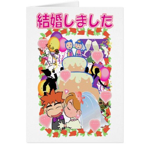 Japanese Wedding Gift Card : Japanese Wedding Greeting Card Zazzle