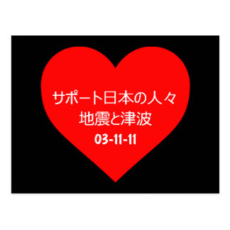 JAPAN'S EARTHQUAKE RELIEF POSTCARD