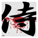 """Japón - posters japoneses del """"samurai"""" del símbol"""