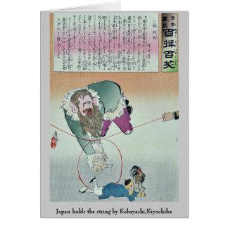 Japón sostiene la secuencia por Kobayashi, Kiyochi Tarjeta Pequeña