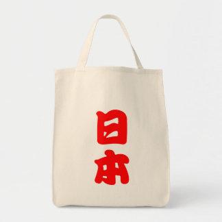 Japón v2 rojo bolsa tela para la compra