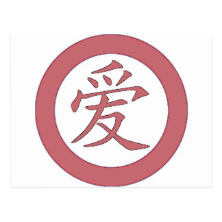Japonés - 爱 chino del amor postal