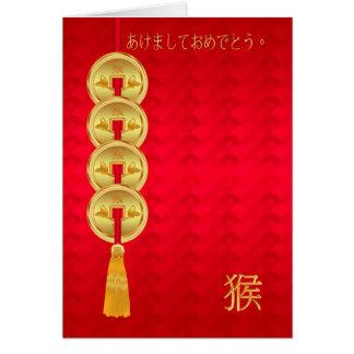 Japonés, Año Nuevo chino, año del mono, Co Tarjeta De Felicitación