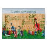Jardín ruso del violín del feliz cumpleaños felicitaciones
