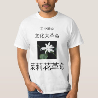 Jasmine Revolution T-Shirt (Chinese) - 茉莉花革命
