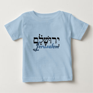 Jerusalem in Hebrew and English Baby T-Shirt