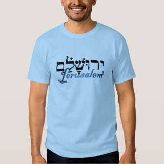 Jerusalem in Hebrew and English Tee Shirt