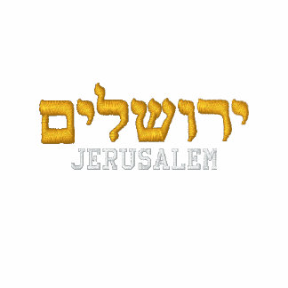 Jerusalem Jacket - Jerusalem in Hebrew
