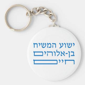 Jesucristo, el hijo de dios vivo en hebreo llavero redondo tipo pin