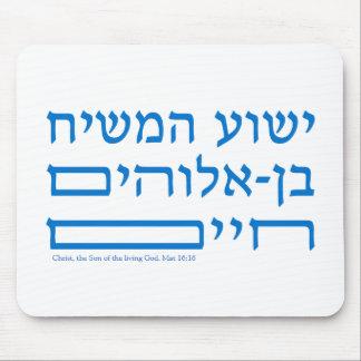 Jesucristo, el hijo de dios vivo en hebreo mouse pad