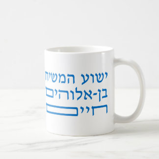 Jesucristo, el hijo de dios vivo en hebreo taza