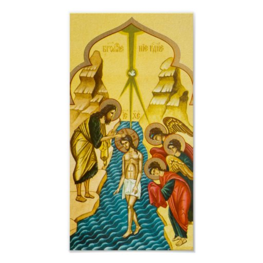 Jesus Christ taking baptism Russian icon Poster