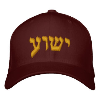 Jesus Hat - Jesus is Yeshua in Hebrew