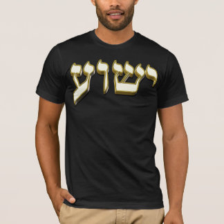 Jesus in Hebrew T-Shirt