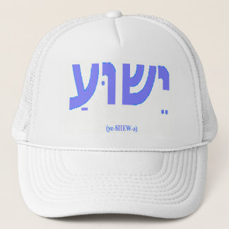 Jesus in Hebrew (Yeshua) Hat