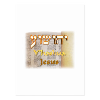 Jesus in Hebrew (Yeshua) Postcard