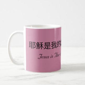 Jesus is The Song w/Chinese translation - Mug