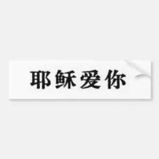 Jesús le ama en chino pegatina para auto