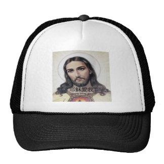 Jesus Loves Me In Chinese Trucker Hat